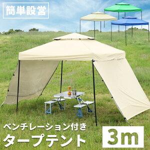 タープテント 3m ワンタッチタープテント 簡単 大型 軽量 日よけ 日除け ベンチレーション UVカット 防水 収納ケース付き ペグ付き おしゃれ アウトドア レジャー キャンプ バーベキュー イベ