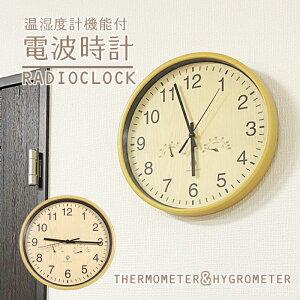 壁掛け時計 掛け時計 電波時計 時計 壁掛け 壁掛 掛時計 電波 おしゃれ かわいい 音がしない アンティーク 連続秒針 静音 サイレント 温度計 湿度計 電波掛時計 デザイン時計 北欧 送料無料 #