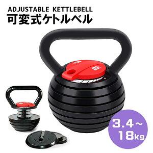 可変式ケトルベル ケトルベル 3.4Kg〜18Kg 筋トレ 有酸素運動 重さ調節可能 トレーニング 家トレ 滑りにくい シェイプアップ マルチジム ウェイトトレーニング フィットネス エクササイズ ダ