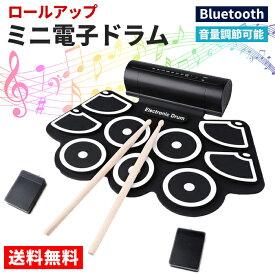 電子ドラム ロールアップ ドラム パット USB 電子ドラムセット 9パッドセット Bluetooth スピーカー内蔵 シリコンドラム ドラムスティック フットペダル プレゼント 練習 おもちゃ シリコン 薄型 ドラム 初心者 練習パッド 玩具 送料無料 ###電子ドラムMD760###