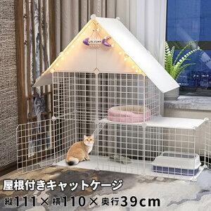 ペットケージ キャットケージ 2段 三角屋根 ステップ台 ジョイント式 組み立て 猫ケージ 猫 キャット 軽量 ケージ ペット ゲージ 小屋 ペットフェンス キャットゲージ ペットケージ ねこ 小