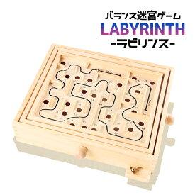 バランスゲーム 迷路ゲーム ラビリンス 木製 知育玩具 大人 子ども 木のおもちゃ おもちゃ ボードゲーム 送料無料 ###ボードゲームHZZ-ZH###