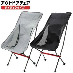 アウトドアチェア ハイバック 折りたたみ 軽量 椅子 チェア コンパクト 折りたたみチェア いす ポータブル レジャーチェア ポータブルチェア アルミ製 収納ポーチ付き アウトドア キャンプ