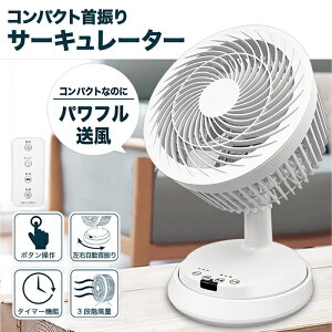 サーキュレーター卓上扇風機簡単操作シンプルオールシーズン左右自動首振り2段階風量省エネ3枚羽根【送料無料】###扇風機YS-033★###
