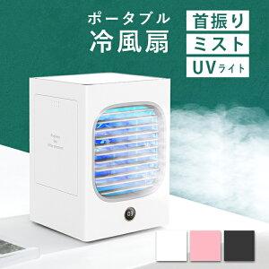 冷風機 冷風扇 UVライト 除菌 卓上扇風機 USB 充電 静音 3段階風量調節 コンパクト スポットクーラー 小型 携帯 ポータブルエアコン ミニクーラー 冷却 加湿 アロマディフーザー サーキュレー