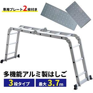 はしご 多機能 軽量 アルミ 梯子 ハシゴ 脚立 足場 万能はしご 多機能はしご 3.7m 専用プレート付 耐荷重150kg アルミはしご 折りたたみ スーパーラダー アルミブリッジ 洗車 高所作業 多関節