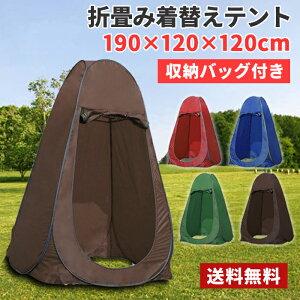 テント着替えテント高さ190cmワンタッチ着替えテントに最適/【送料無料】/###テントWDGYZP青☆###