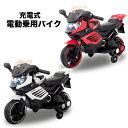 【予約 2月入荷予定】電動乗用バイク 電動三輪車 スポーツ ツーリング タイプ バイク 乗用玩具 子供用三輪車 ライト点…