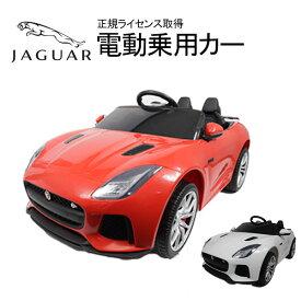 電動乗用パトカー 電動乗用カー ジャガー JAGUAR 乗用玩具 子供用 充電式 ライト点灯 おしゃれ かっこいい かわいい 送料無料 ###乗用カーLS-5388###