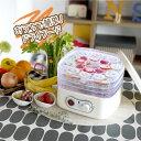フードドライヤー 食品乾燥機 食品乾燥器 ドライフルーツ ドライフルーツメーカー ドライフードメーカー 家庭用 キッ…
