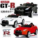 電動乗用カー NISSAN GT-R 正規ライセンス 日産 ラジコン おもちゃ プレゼント こどもの日 子供の日 人気 乗用ラジコ…