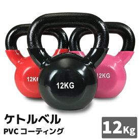 ケトルベル 筋トレ トレーニング フィットネス 夏までに 体幹 インナーマッスル 全身持久力 筋持久力 腹筋 背筋 筋肉 スクワット 12kg 【送料無料】 ###ウエイトHR-12KG☆###
