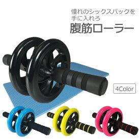 腹筋ローラー 腹筋 筋肉 筋トレ トレーニング ジム フィットネス 肉体改造 筋肉痛 ローラー 体幹 背筋 筋肥大 高負荷 【送料無料】 ###ローラーJFR###
