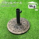 パラソルベース ブロンズ 銅 円形 円型 丸型 組立 エレガント 高級 ベース パラソル パラソルスタンド スタンド 9kg 9…