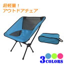 【P20倍確定!】アウトドアチェア 折り畳みチェア 軽量 椅子 チェア コンパクト キャンプ いす ポータブルチェア 収納…