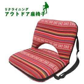 座椅子 アウトドアチェア 折りたたみチェア リクライニングチェア 椅子 背もたれ コンパクト 軽量 携帯 キャンプ アウトドア 【送料無料】 ###座椅子DBY-13-###
