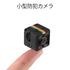 超小型カメラ ドライブレコーダー 防犯カメラ 監視カメラ サイコロ型 カメラ 暗視機能 赤外線撮影 動体検知 安全 駐車場 【送料無料】 ###小型カメラSQ11黒★###
