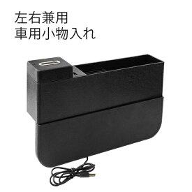 車載 センターコンソール USBポート 充電 収納 小物入れ 収納ボックス トレイ ドリンクホルダー 【送料無料】 ###スタンドCSRH-DYQ★###