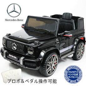 正規ライセンス ゲレンデ G65 メルセデス ベンツ 電動乗用カー 乗用玩具 送料無料 ###乗用カーBJ0002☆###