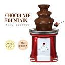 【P20倍確定!】チョコレートファウンテン チョコレートフォンデュ チョコ お菓子 手作り パーティ クリスマス プレゼ…