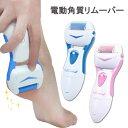 電動角質リムーバー ローラー 角質除去 足の角質取り フット ケア 足裏 角質ケア やすり 削り 電動角質 ローラーヘッ…