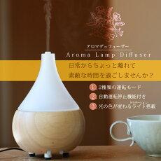 アロマディフューザーロングタイプ木製天然木リラックスガラス【送料無料】/###木製アロマ611W-★###