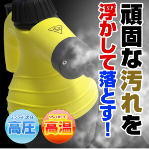 スチームクリーナースチームジェットクリーナー掃除機ハンディ高圧洗浄機除菌・防カビ効果高温高圧スチーム強力洗浄###スチームVSC38☆###