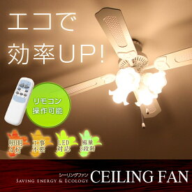 リモコン式シーリングファン LED対応 風量調節 4灯式 白 【送料無料】/ ###リモコン付シーリング###