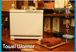 タオルウォーマー大容量18Lタオルウォーマーホットキャビ2段棚皿式おしぼりホットキャビホットボックスタオル【送料無料】/###タオルウォマTH-18☆###