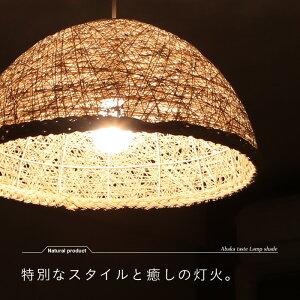 アバカ風ランプシェードハーフ45cmペンダントライトアジアンモダンシェードランプ照明スポットライト【送料無料】間接照明リビング照明器具インテリア照明ダイニング寝室ライト