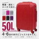 スーツケース TSAロック搭載 コーナーパッド付 超軽量 頑丈 ABS製 50L 中型 Mサイズ 4〜6泊用 同色タイプ【送料無料】…
