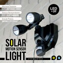 【送料無料】SMD高輝度3W LEDソーラーライト 人感センサー付 2灯角度自由自在 LEDソーラーライト###ライト065-3W★###