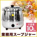 【送料無料】スープジャー 業務用 スープウォーマー ビュッフェ バイキング 10L 卓上ウォーマー###スープジャー100-S☆###