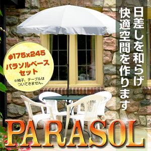 パラソルパラソルベースセット土台付きガーデンパラソル日除けオープンカフェ【送料無料】/###パラソル1008☆###