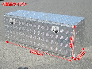 アルミチェッカー製/アルミ物置工具箱1220×460×430mm/【送料無料】/###工具ボックス3-1244★###
