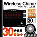 【P20倍確定!】コードレスチャイム ワイヤレスチャイム 30ch ワイヤレス/コードレスチャイム 送信機30個付 アダプタ …