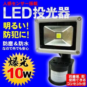 福袋クーポン配布中!LED投光器 10W 人感センサー搭載【送料無料】/###感知ライトWI-10W★###