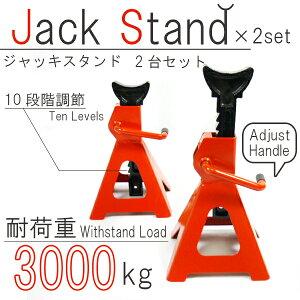 ジャッキスタンド 3t 馬ジャッキ リジットラック ラチェット式 2個セット 送料無料 ###ジャッキ3T-5.5KG###