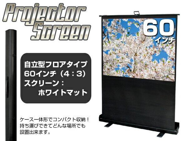スクリーン 60インチ ケース 一体型 プロジェクタ/ 【送料無料】/###スクリーンSGS4601☆###