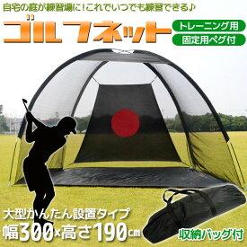 ゴルフネット 練習用 大型ゴルフ練習ネット 収納バッグ付き!GOLF golf ゴルフ 練習 トレーニング ネット 【送料無料】/###ゴルフネットGN016☆###