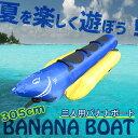 【送料無料】大型 バナナボート 3m5cm 3人乗り###3人用バナナボート704☆###