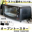 オーブン トースター グラタン キッチン トースト