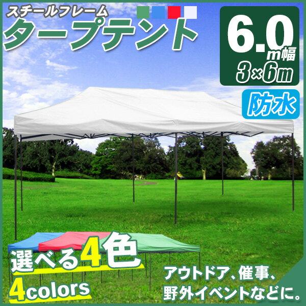 タープテント 大型テント 6×3m タープテント 超BIGテント 大型 ワンタッチ 簡単設置日よけ アウトドア 軽自動車 車庫 ラビングPRICE 【送料無料】###テントS-3X6###