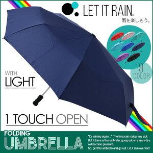 折りたたみ傘ワンタッチ自動開閉傘LEDライト付/【送料無料】/###折畳傘TX1401★###
