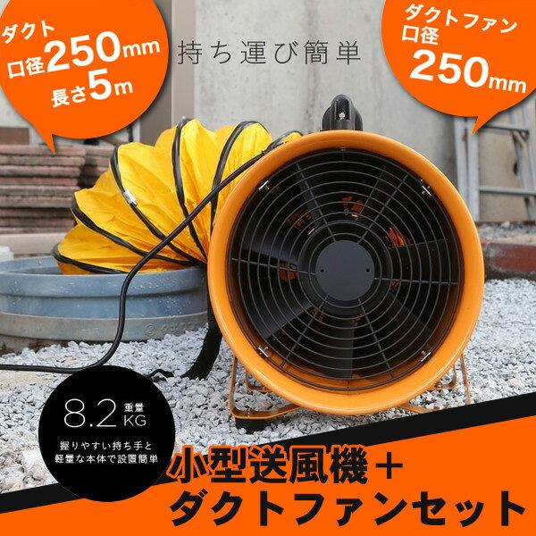 ポータブルファン送風機+ダクトホース5m セットΦ250mm ポータブルファン電動送風機 送風機・エアダスト本体 換気・送風・排気をアシスト 送料無料 ###送風機SHT-250◆###