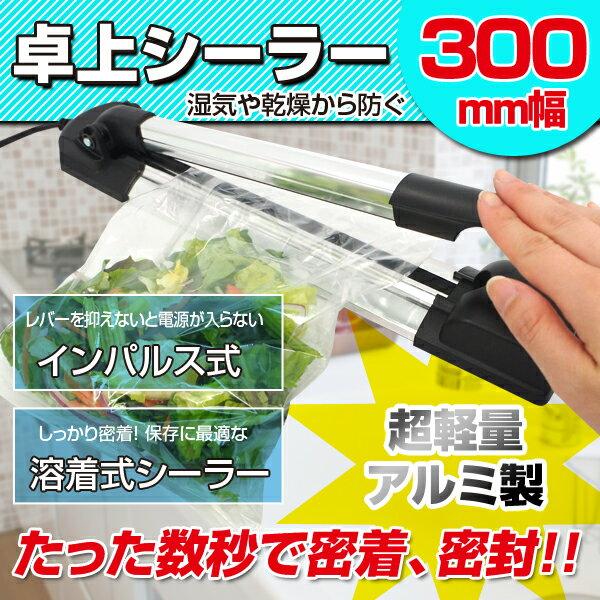卓上シーラー インパルス式 溶着幅300mm アルミ製 軽量 コンパクト 梱包 包装 ラッピング 【送料無料】###シーラーS-300★###