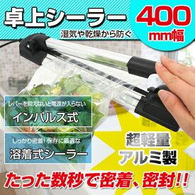 卓上シーラー インパルス式 溶着幅400mm アルミ製 軽量 コンパクト 梱包 包装 ラッピング 【送料無料】###シーラーS-400★###