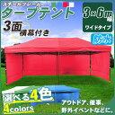 タープテント テント 幕付き 大型 テント [6x3m]タープテント 超BIGテント 大型 ワンタッチ 簡単設置日よけ アウトド…