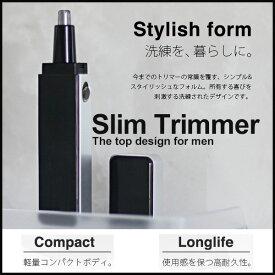 鼻毛カッター ノーズトリマー エチケットカッター Slim Trimmer 軽量 薄型 鼻毛カッター/ 【送料無料】【大感謝祭限定価格!!】 /###トリマーCNT299###