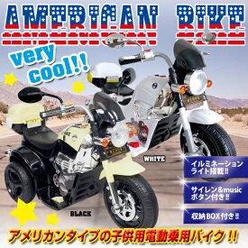 【予約 11月入荷予定】電動乗用バイク アメリカンバイク 電動三輪車 アメリカン バイク 乗用玩具 子供用三輪車 ライト点灯 クラクション付き 【送料無料】 ###バイクCBK-014☆###